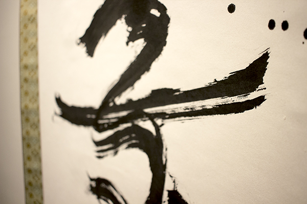 """""""Dance,"""" a large calligraphy scroll by Dee Teller, features flying white calligraphy techniques. - Hannah Dillon/Albert Lea Tribune"""